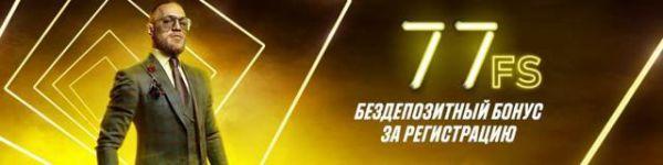 ПМ Казино онлайн казино Украина