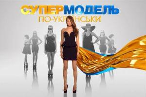Супермодель по-українськи