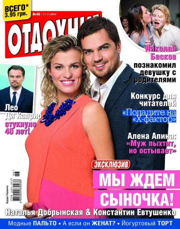 001_ot-2014-46-ua_cover.jpg (141.38 Kb)