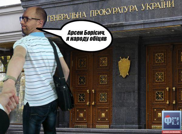 """Яценюк - главам ОГА: """"Все - """"в поля"""". Люди требуют общения"""" - Цензор.НЕТ 8166"""