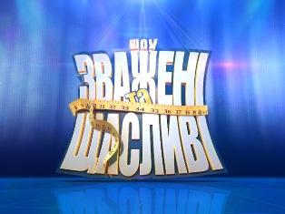 8850_20c50-zvazheni-ta-shchaslyvi.jpg (25.93 Kb)