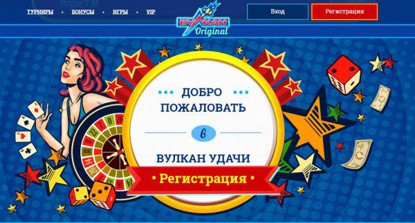 casino-vulkanoriginals_1.jpg (55.73 Kb)
